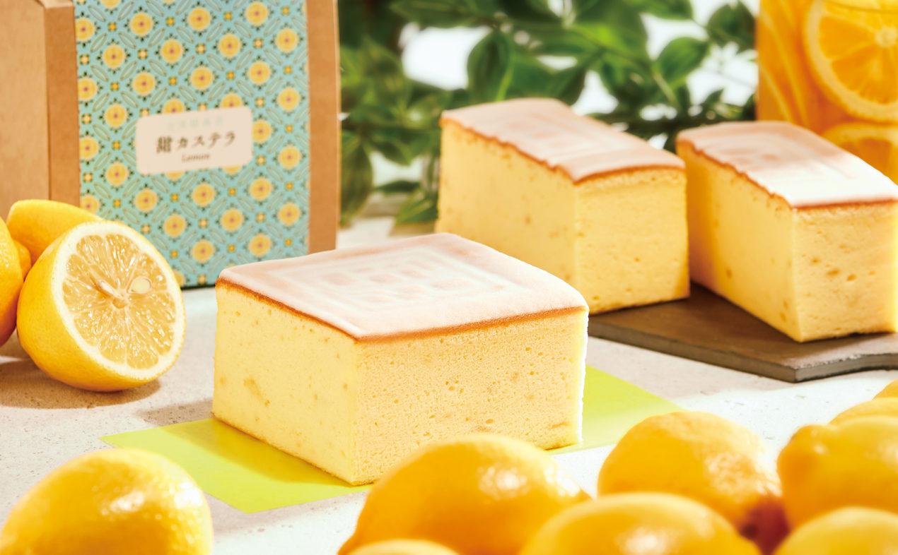 甜カステラ 檸檬(レモン)